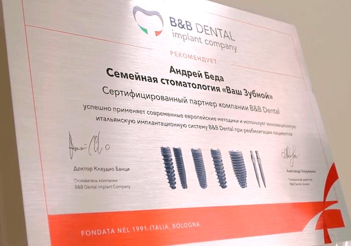 B&B Dental (Италия)